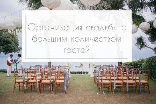 организовать свадьбу на бали